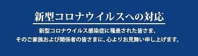 top_image_covid19.jpg