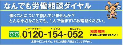 労働相談バナー.jpg