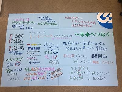 旗を広げた状態(福井).jpg